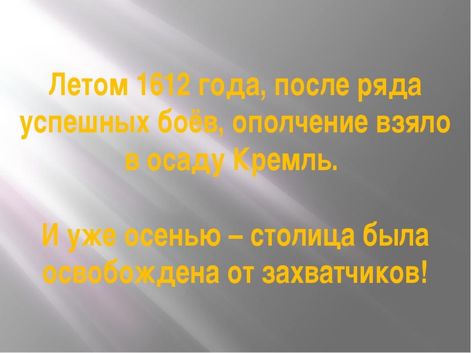 Летом 1612 года, после ряда успешных боёв, ополчение взяло в осаду Кремль. И...