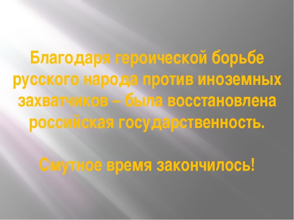 Благодаря героической борьбе русского народа против иноземных захватчиков – б...