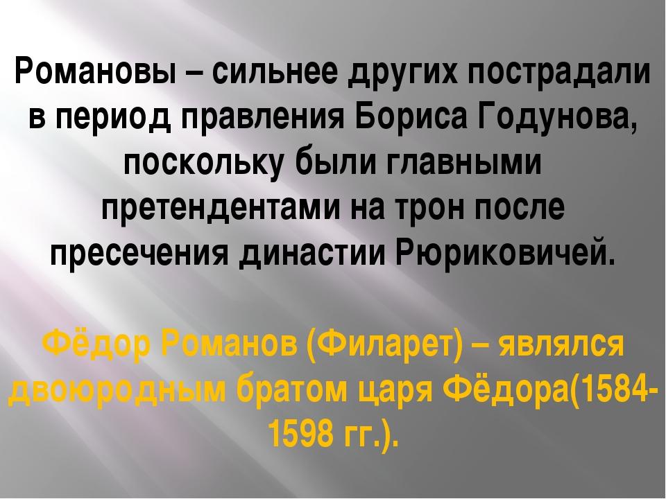 Романовы – сильнее других пострадали в период правления Бориса Годунова, поск...
