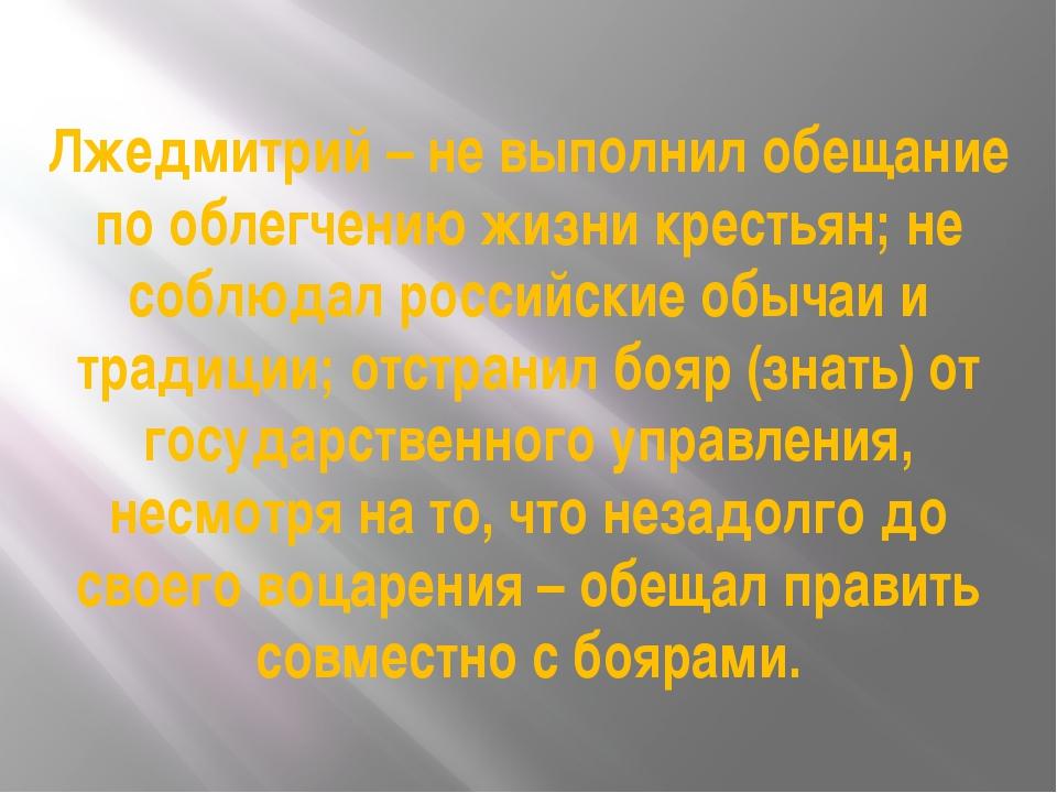Лжедмитрий – не выполнил обещание по облегчению жизни крестьян; не соблюдал р...
