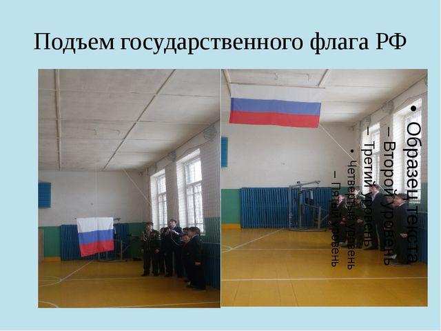 Подъем государственного флага РФ