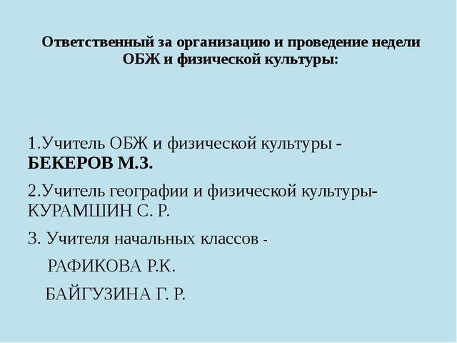 Ответственный за организацию и проведение недели ОБЖ и физической культуры: 1...