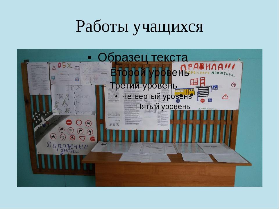 Работы учащихся