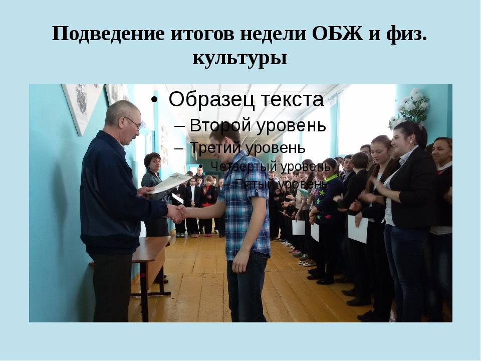 Подведение итогов недели ОБЖ и физ. культуры