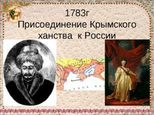 1783г Присоединение Крымского ханства к России