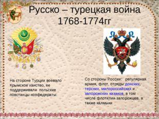 Русско – турецкая война 1768-1774гг Со стороны России: регулярная армия, флот