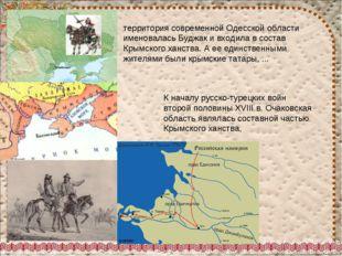 территория современной Одесской области именовалась Буджак и входила в состав