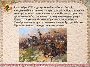 В сентябре 1770 года крымский хан Селим Герай, находившийся в главном лагере