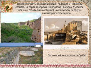 Основная часть российских войск подошла к Перекопу степями, а отряд генерала