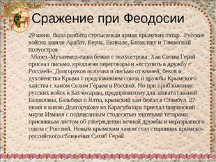 29 июня была разбита стотысячная армия крымских татар. Русские войска заняли