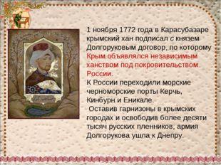 1 ноября 1772 года в Карасубазаре крымский хан подписалскнязем Долгоруковым