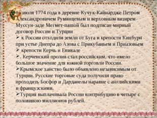 15 июля 1774 года в деревне Кучук-Кайнардже Петром Александровичем Румянцевым