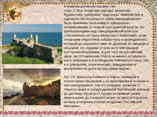 В мирном договоре сказано так: «Арт.З. Все татарские народы: крымские, буджат