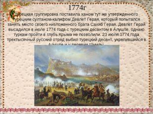 1774г турецкая группировка поставила ханом тут же утвержденного турецким сул
