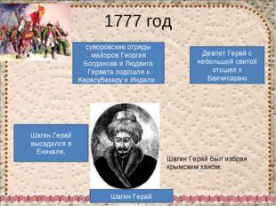 суворовские отряды майоров Георгия Богданова и Людвига Гервата подошли к Кара