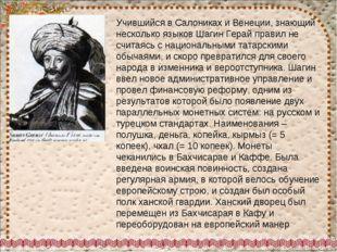 Учившийся в Салониках и Венеции, знающий несколько языков Шагин Герай правил