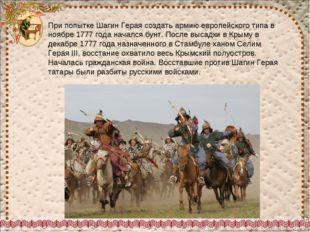 При попытке Шагин Герая создать армию европейского типа в ноябре 1777 года на