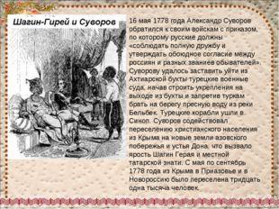 16 мая 1778 года Александр Суворов обратился к своим войскам с приказом, по к