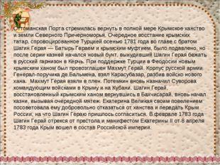 Оттоманская Порта стремилась вернуть в полной мере Крымское ханство и земли С
