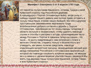 Манифест ЕкатериныIIот 8 апреля 1783 года.  «О принятии полуострова Крымск