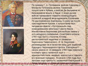 По приказу Г. А. Потемкина войска Суворова и Михаила Потемкина заняли Таманск
