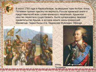 В июне 1783 года в Карасубазаре, на вершине горы Ак-Кая, князь Потемкин приня