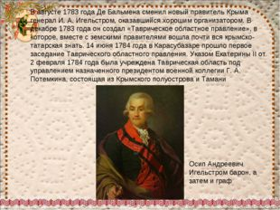 В августе 1783 года Де Бальмена сменил новый правитель Крыма генерал И. А. Иг