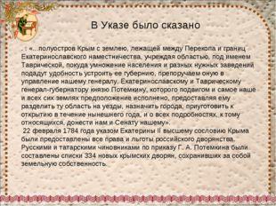 . : «...полуостров Крым с землею, лежащей между Перекопа и границ Екатериносл