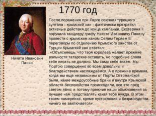 1770 год После поражения при Ларге союзник турецкого султана - крымский хан -