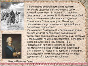 После побед русской армии над турками ногайские орды были вытеснены со своих