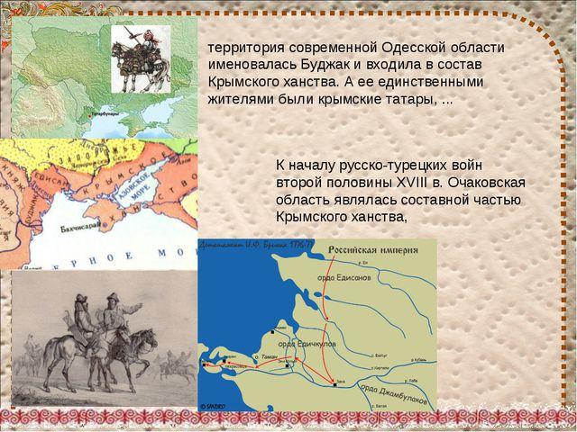 территория современной Одесской области именовалась Буджак и входила в состав...