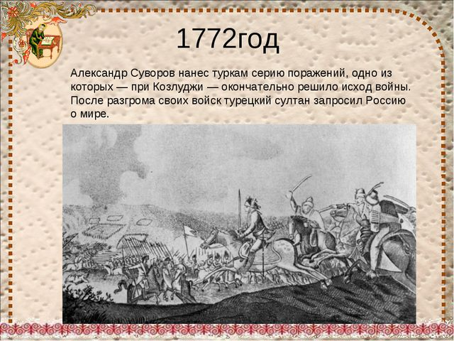 Александр Суворов нанес туркам серию поражений, одно из которых — при Козлудж...