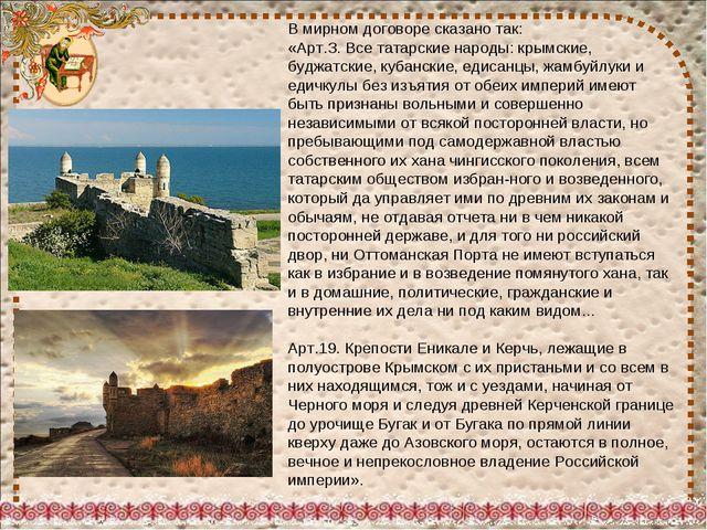 В мирном договоре сказано так: «Арт.З. Все татарские народы: крымские, буджат...