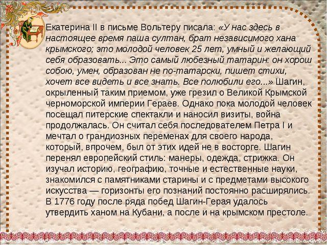 Екатерина II в письме Вольтеру писала:«У нас здесь в настоящее время паша су...
