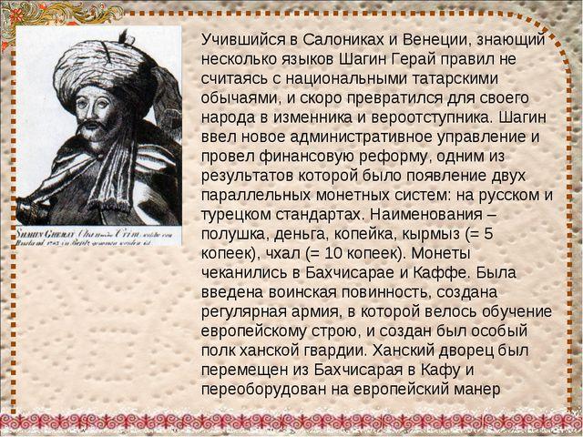 Учившийся в Салониках и Венеции, знающий несколько языков Шагин Герай правил...
