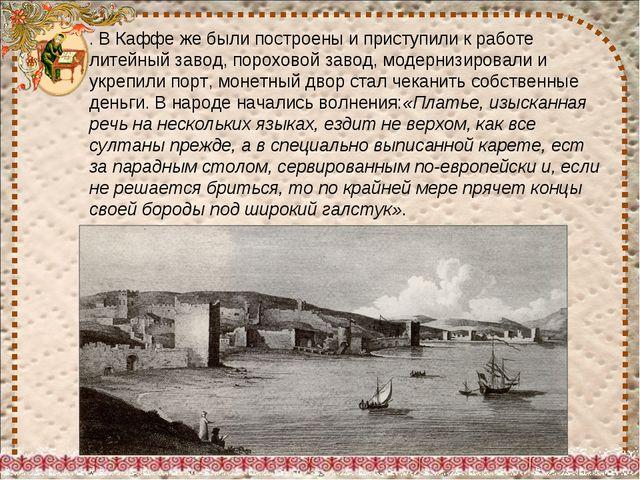 . В Каффе же были построены и приступили к работе литейный завод, пороховой з...