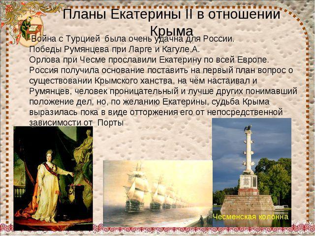 Планы Екатерины II в отношении Крыма Война с Турцией была очень удачна для Ро...