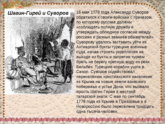 16 мая 1778 года Александр Суворов обратился к своим войскам с приказом, по к...