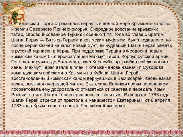Оттоманская Порта стремилась вернуть в полной мере Крымское ханство и земли С...