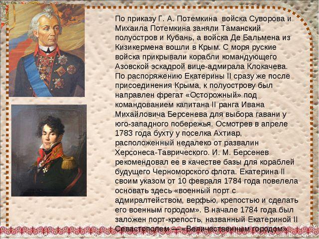По приказу Г. А. Потемкина войска Суворова и Михаила Потемкина заняли Таманск...