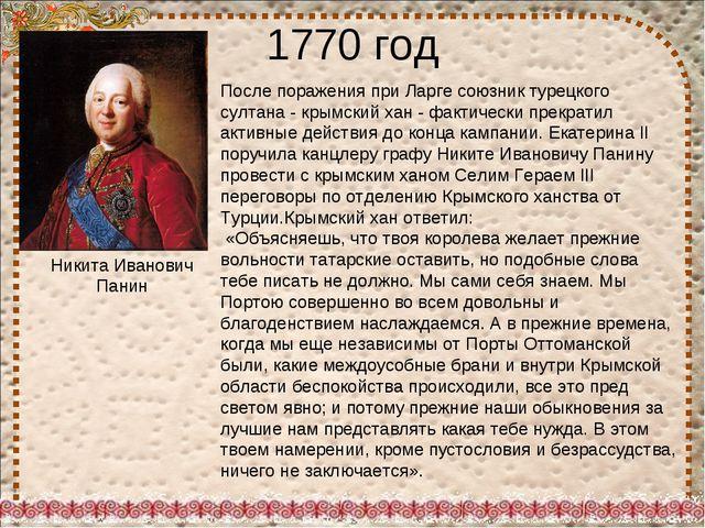 1770 год После поражения при Ларге союзник турецкого султана - крымский хан -...