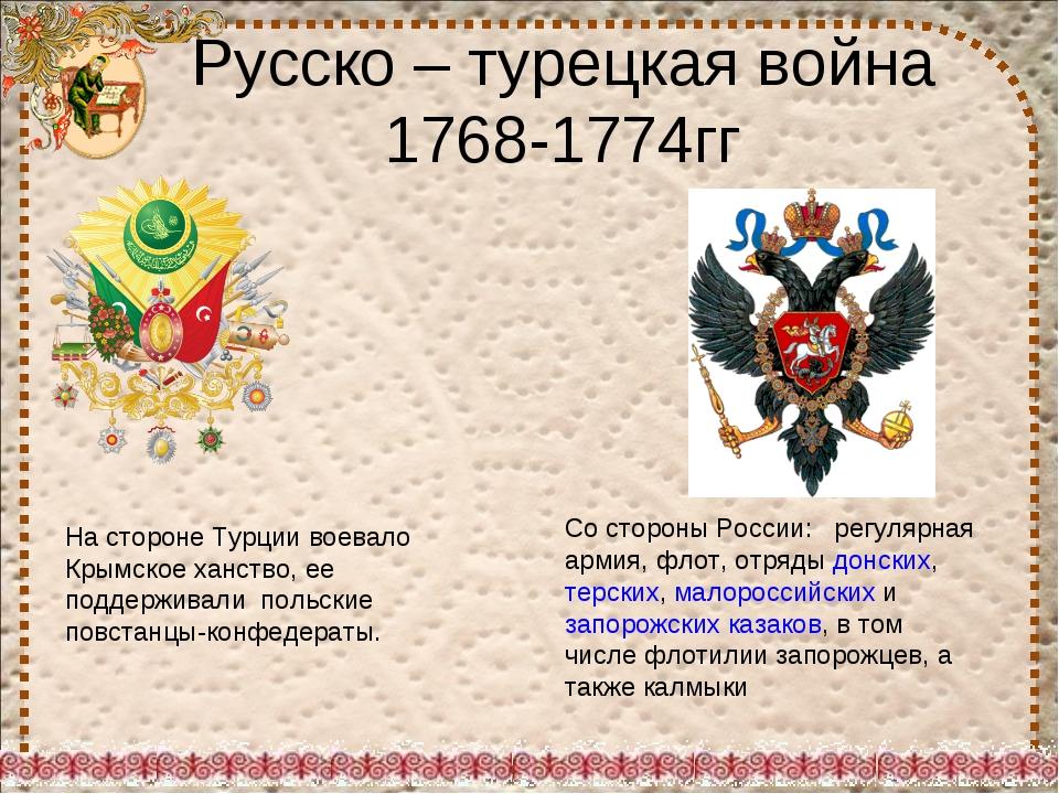 Русско – турецкая война 1768-1774гг Со стороны России: регулярная армия, флот...