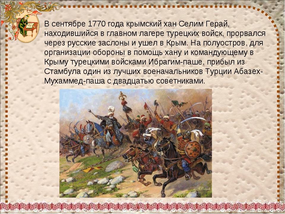 В сентябре 1770 года крымский хан Селим Герай, находившийся в главном лагере...