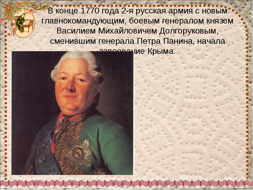 В конце 1770 года 2-я русская армия с новым главнокомандующим, боевым генерал...