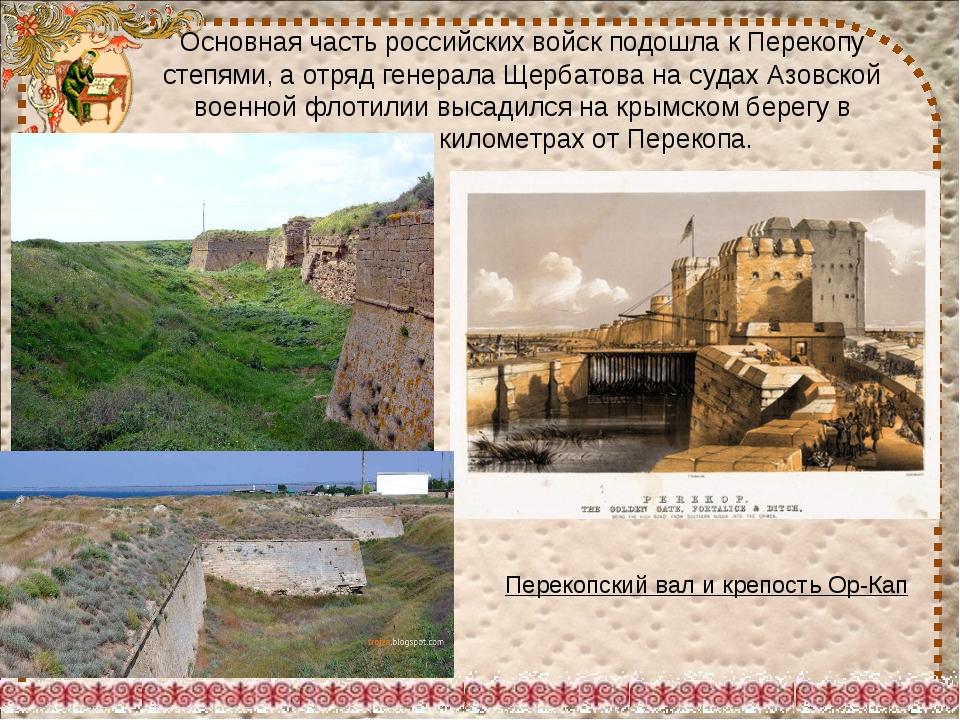 Основная часть российских войск подошла к Перекопу степями, а отряд генерала...