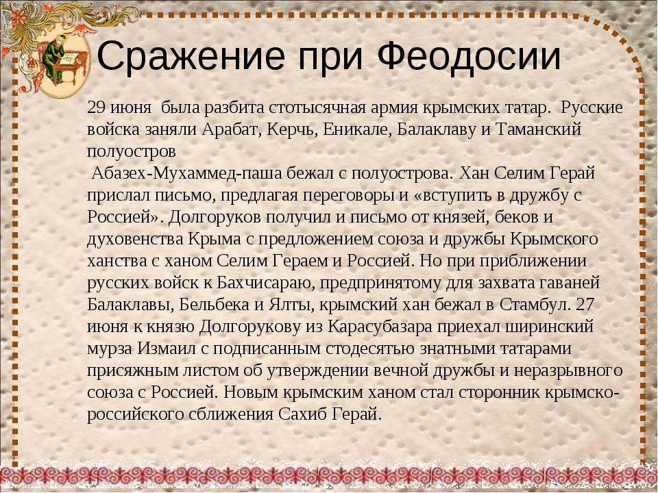 29 июня была разбита стотысячная армия крымских татар. Русские войска заняли...
