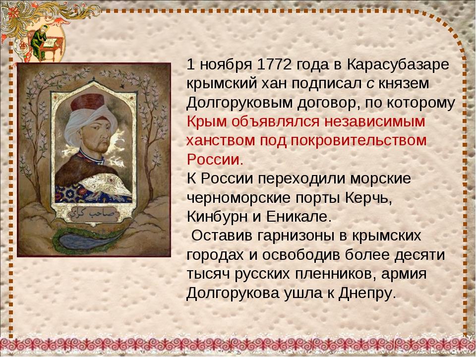 1 ноября 1772 года в Карасубазаре крымский хан подписалскнязем Долгоруковым...
