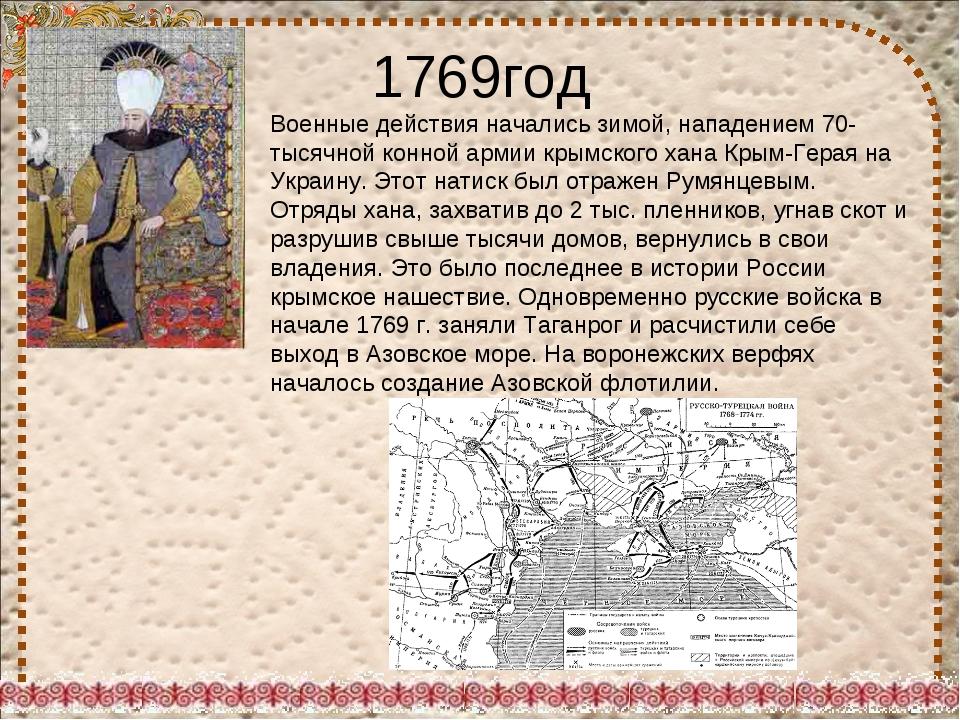 1769год Военные действия начались зимой, нападением 70-тысячной конной армии...