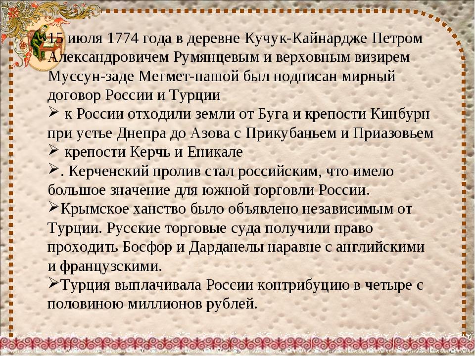 15 июля 1774 года в деревне Кучук-Кайнардже Петром Александровичем Румянцевым...