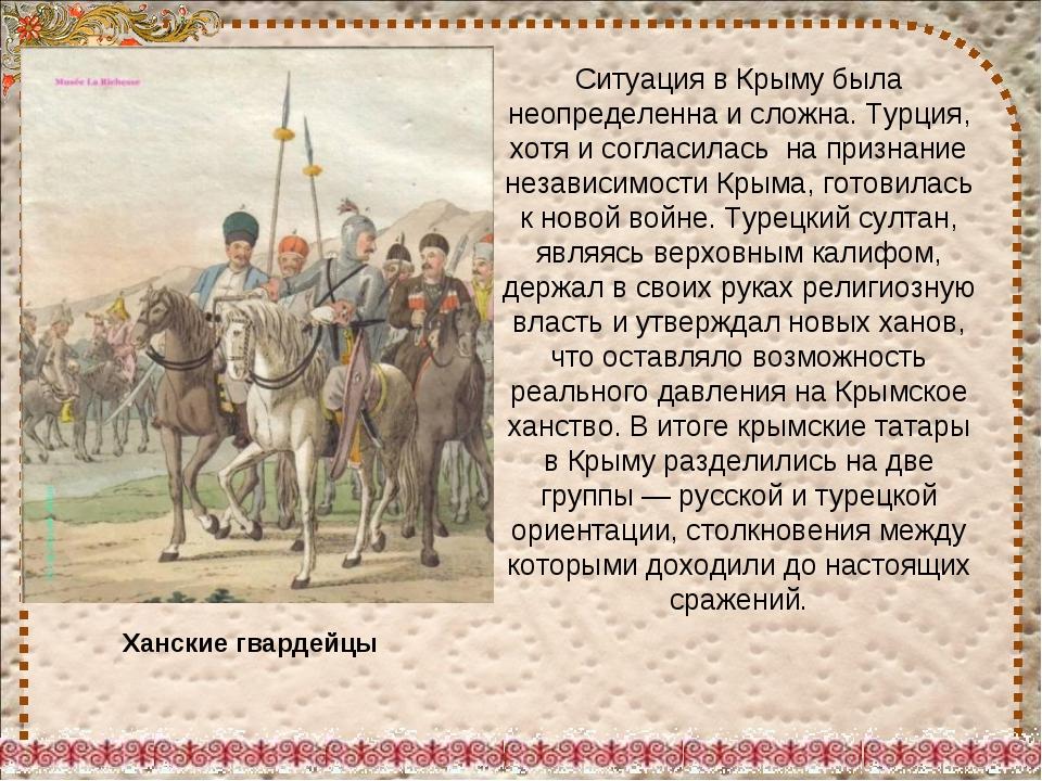 Ситуация в Крыму была неопределенна и сложна. Турция, хотя и согласилась на п...